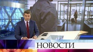 Выпуск новостей в 18:00 от 11.10.2019