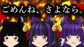 【ゆっくり茶番】ごめんね…さよなら…【たくっち】 thumbnail