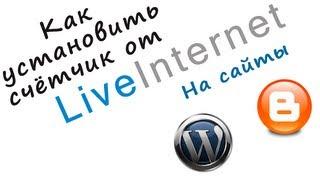 видео Как установить счетчик посещений liveinternet на сайт