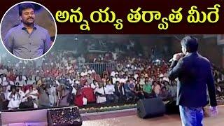 అన్నయ్య తర్వాత మీరే  ||  pawan kalyan sensational speech about chiranjeevi | pspk craze