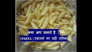 How to boil pasta | how to cook penne pasta | how to boil pasta perfectly | how to cook penne rigate