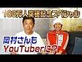 【100万人記念】ナインティナイン岡村さんが部屋へ来てくれました - YouTube