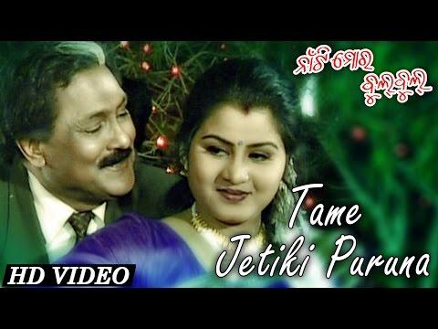 TAME JETIKI PURUNA | Romantic Song | Subash Dash | SARTHAK MUSIC