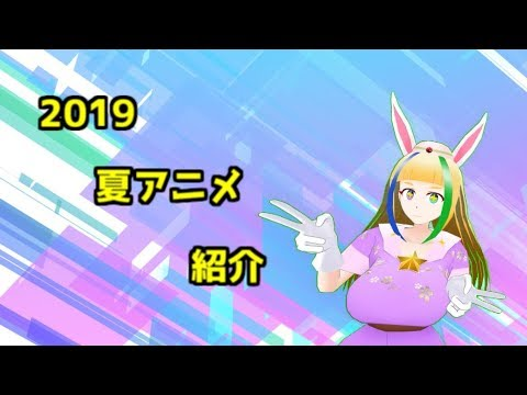 今期 アニメ 2019 夏