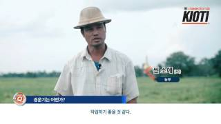 Myanmar farmer interview_Daedongkioti
