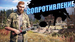 Far Cry 5 Прохождение #2 - Сопротивление - Наемники