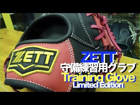 ZETT 守備練習用グラブ Training glove #1195