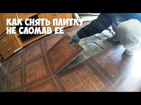 Как снять напольную плитку без повреждений