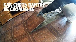 видео Как убрать плитку со стены
