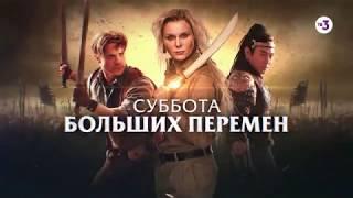 Суббота больших перемен ¦ 20 апреля на ТВ-3