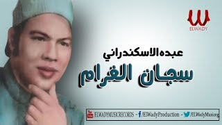 Abdo El Askandarany - Sagan El Gharam / عبده الأسكندرانى - سجان الغرام
