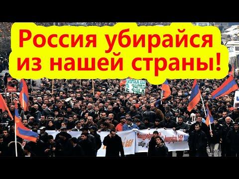 Армения делает Россию враждебным государством