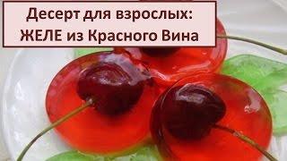 Рецепты Десерта:  Желе из красного вина  Простой рецепт Вкусный десерт