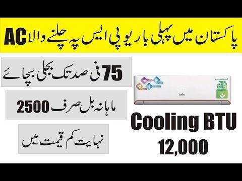 Haier ac 1 ton price in pakistan 2020