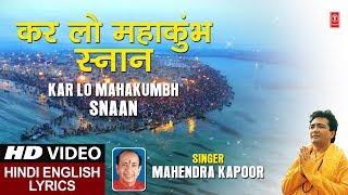 करलो महाकुंभ स्नान Karlo Mahakumbh Snaan I MAHENDRA KAPOOR I Hindi English Lyrics I Lyrical