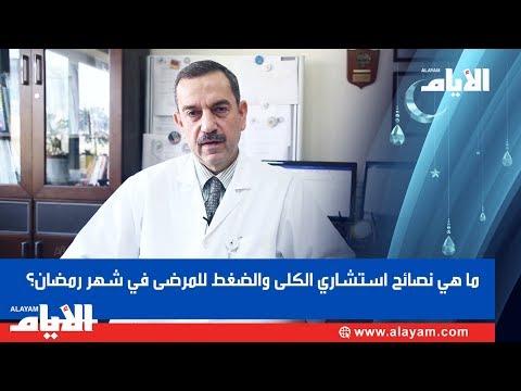 ما هي نصائح استشاري الكلى والضغط للمرضى في شهر رمضان؟  - نشر قبل 7 ساعة