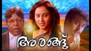 Arangu Malayalam Movie # Malayalam Full Movie # Malayalam Evergreen Movies Full