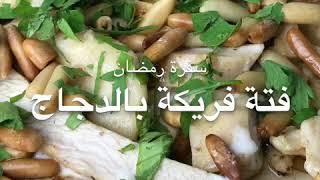 فتة فريكة بالدجاج - سفرة رمضان