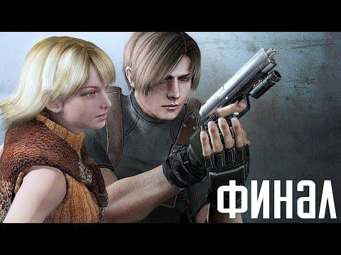 """Resident Evil 4 HD Remaster. Прохождение 10. Сложность """"Специалист / Профессионал""""."""