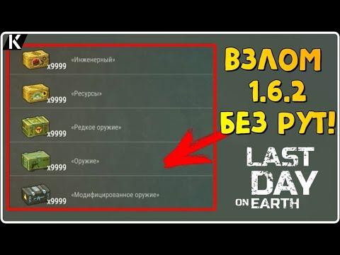 взломанная версия игры последний день на земле