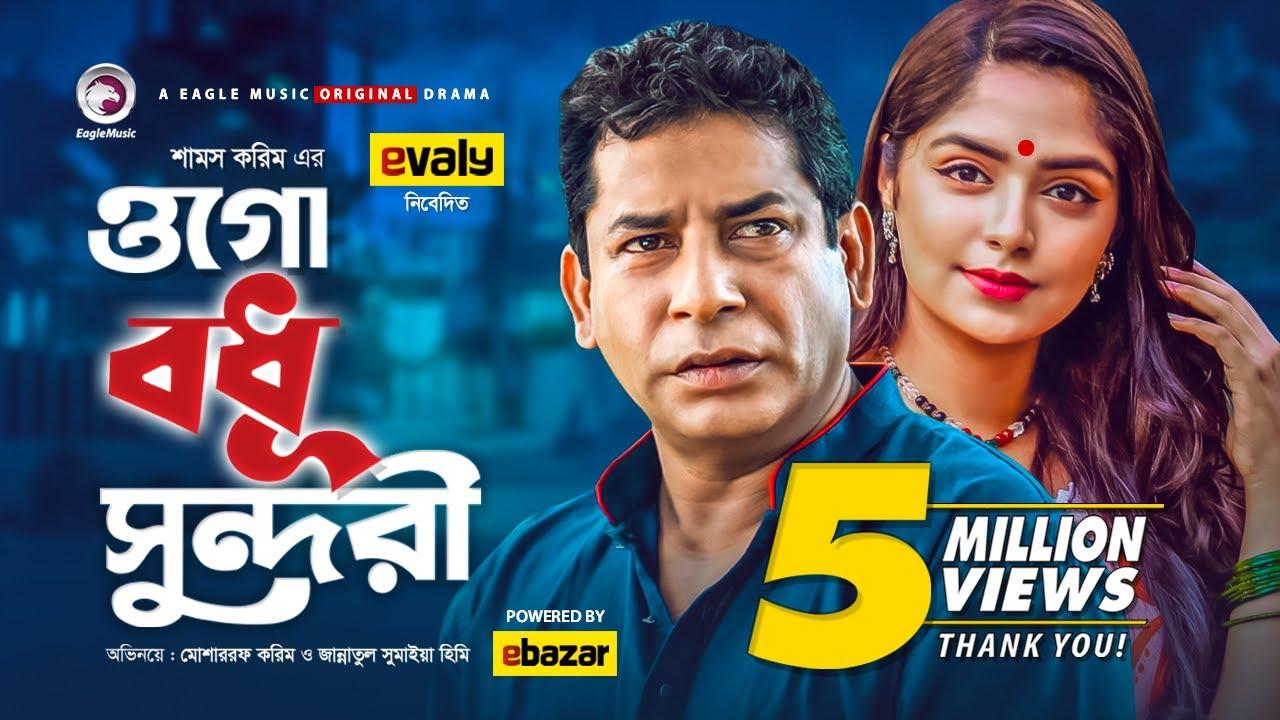 Ogo Bodhu Sundori | ওগো বধু সুন্দরী | Mosharraf Karim | Himi | Bangla New Natok 2020 | Eid Drama