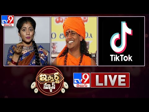 iSmart News : Reliance to acquire TikTok India || Nithyananda Kailash Bank || Viral Fevers - TV9