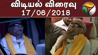 Vidiyal Viraivu 19/06/2018 | Puthiya Thalaimurai TV