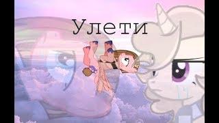 (пони-клип)-Улети...
