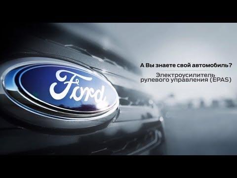 Электроусилитель рулевого управления EPAS Ford Russia