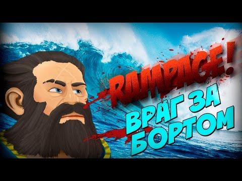 видео: Рампажки топ 10: Враг за бортом! Бунт на корабле!