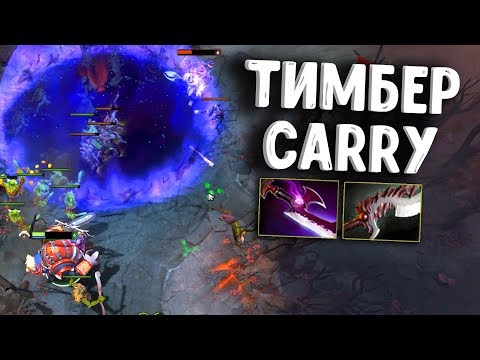 видео: ТИМБЕР КЕРИ ДОТА 2 - timbersaw carry dota 2