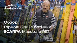 Обзор горнолыжных ботинок Scarpa Maestrale RS2