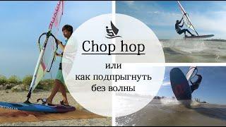 Chop hop. Прыжок с ровной воды или небольшой волны.