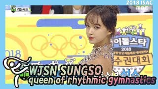 [Idol Star Athletics Championship] 아이돌스타 선수권대회 2부 - the queen of rhythmic gymnastics 20180215