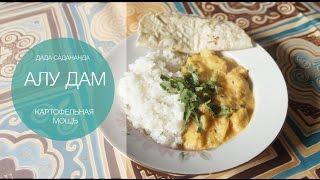 Картофельная мощь (Алу Дам)! Вкусные вегетарианские рецепты