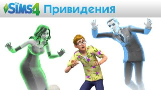The Sims 4: Привидения - Официальный трейлер