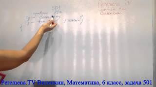 Виленкин, Математика, 6 класс, задача 501