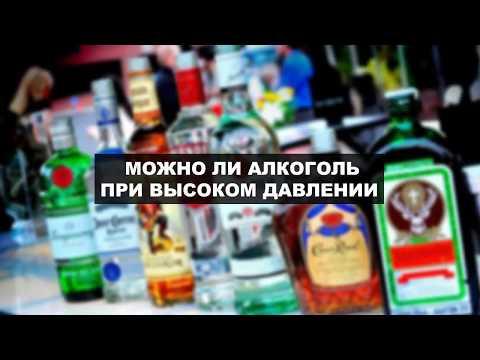 Можно ли пить алкоголь при высоком давлении?
