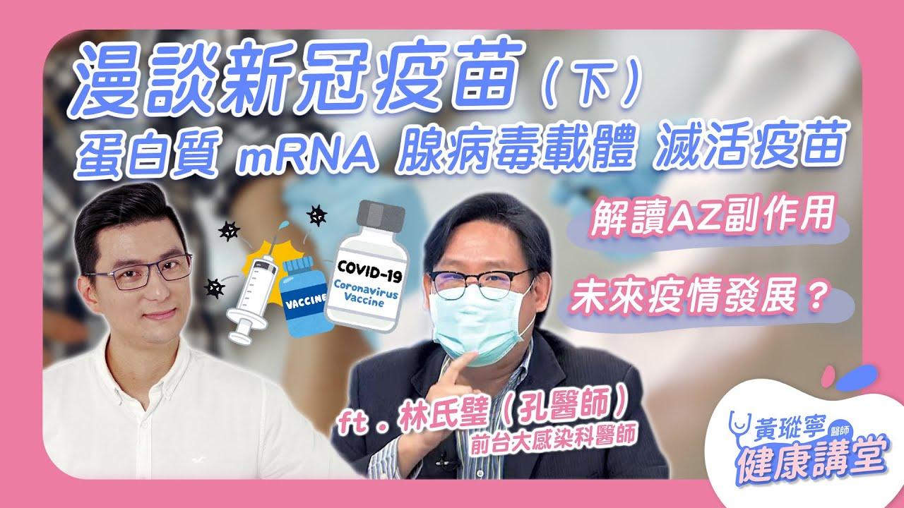 漫談新冠疫苗:蛋白質、mRNA、腺病毒載體、滅活疫苗(下集)ft.林氏璧 Podcast 黃瑽寧醫師健康講堂