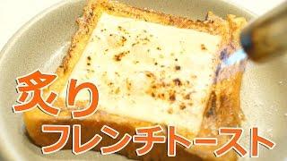 うまいの確定!炙りフレンチトースト! thumbnail