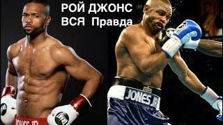 РОЙ ДЖОНС. ROY JONES Jr Реальная История одного из лучших боксеров .