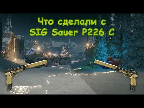 Что сделали с SIG Sauer P226 C?