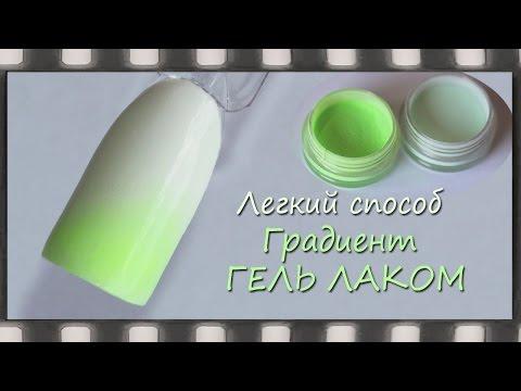 Маникюр ГЕЛЬ ЛАКОМ Градиент  акриловой пудрой | Gradient Acrylic Powder Nail Art