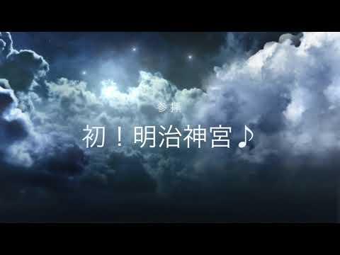 参拝 初!明治神宮♪/Machi/番外編
