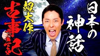 【古事記①】日本の神話が面白い 〜日本の成り立ちを知っていますか?〜