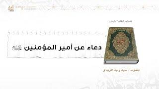 دعاء عن أمير المؤمنين (ع) | سيد وليد المزيدي