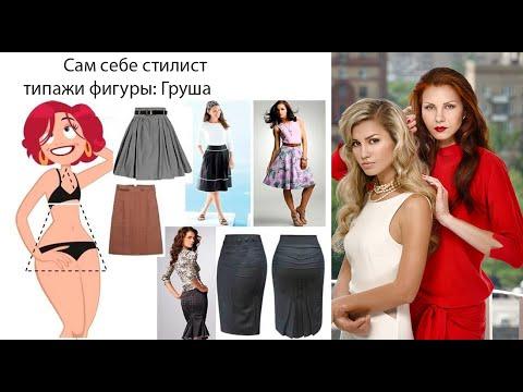 Прежде чем вязать, спроси себя: какая одежда по типу фигуры тебе идет? Тип 1 - Груша.