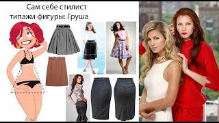 Прежде чем вязать спроси себя какая одежда по типу фигуры тебе идет Тип 1 Груша