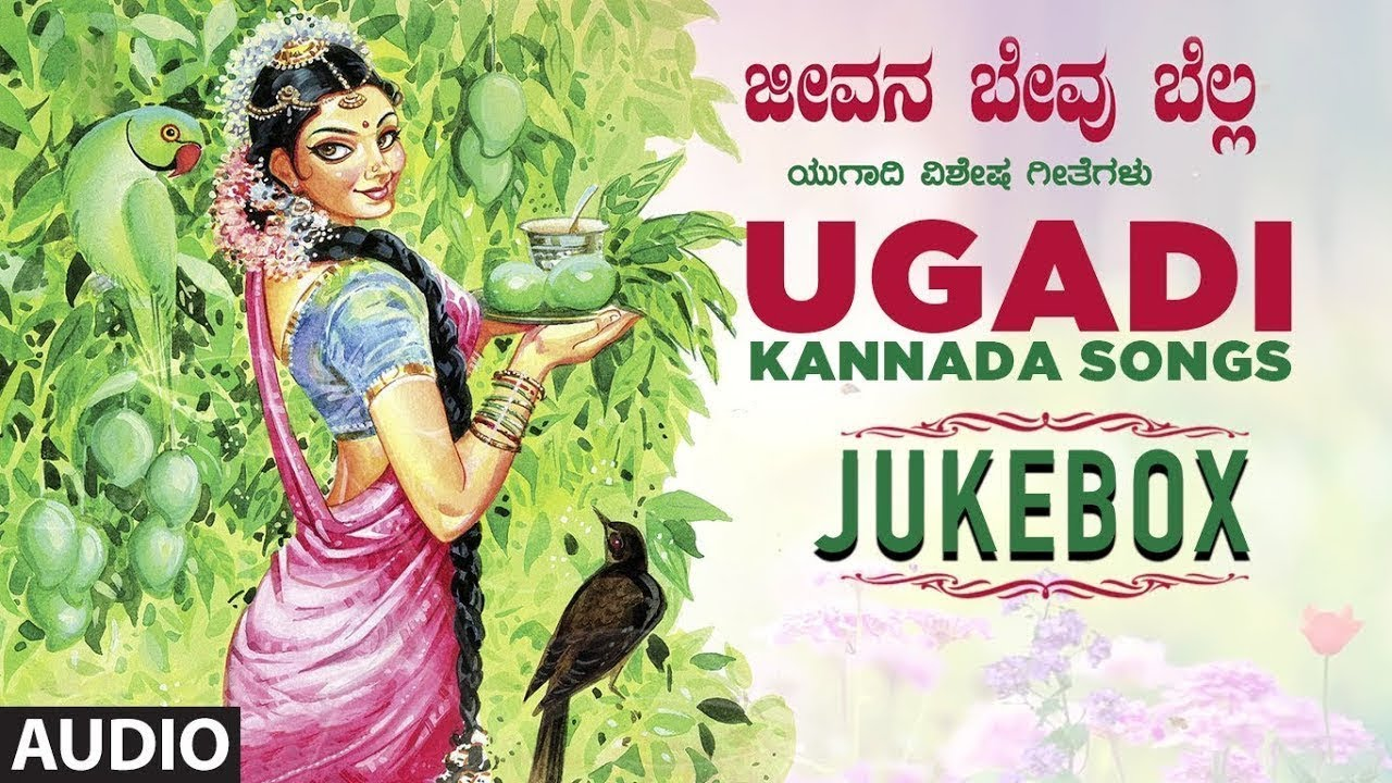 Ugadi Kannada Movie Video Songs