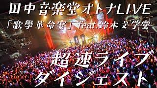 【超速まとめ】田中音楽堂オトナLIVE in EXシアター【全編視聴3/9迄】